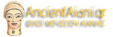 Ancient Aiani – Αρχαία Αιανή / Σύλλογος Φίλων Μουσείου και Αρχαιοτήτων Αιανής
